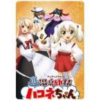 温泉幼精ハコネちゃん DVD(DVD)