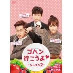 ゴハン行こうよ シーズン2 DVDコンプリート・ボックス(DVD)