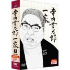 寺内貫太郎一家 期間限定スペシャルプライス DVD-BOX2 [DVD]