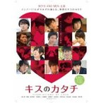キスのカタチ 11VARIATIONS OF LOVE 2 [DVD]