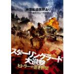 スターリングラード大進撃 ヒトラーの蒼き野望 [DVD]