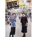 俺旅。〜ベトナム〜 〜アクティブ編 〜 平野良×玉城裕規(DVD)