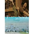 オーバー・フェンス 通常版【DVD】(DVD)