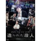 造られた殺人(DVD)
