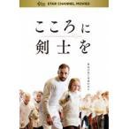 こころに剣士を(DVD)
