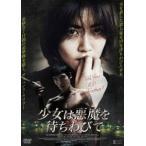 少女は悪魔を待ちわびて(DVD)