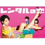 レンタルの恋 DVD-BOX(DVD)