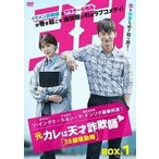 元カレは天才詐欺師■〜38師機動隊〜 DVD-BOX1 [DVD]