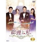 総理と私 DVD-BOX 2(DVD)