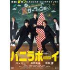 バニラボーイ トゥモロー・イズ・アナザー・デイ 豪華版 DVD(DVD)