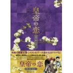 皇帝の恋 寂寞の庭に春暮れて DVD-BOX2 [DVD]