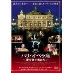 パリ・オペラ座 夢を継ぐ者たち(DVD)