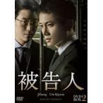 被告人 DVD-BOX2 [DVD]