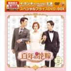 百年の花嫁 期間限定スペシャルプライス DVD-BOX2 [DVD]