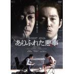 ありふれた悪事 DVD [DVD]