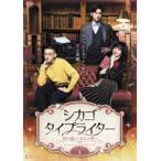 シカゴ・タイプライター 〜時を越えてきみを想う〜 DVD-BOX1(DVD)