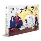 アンナチュラル DVD-BOX [DVD]