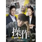 操作〜隠された真実 DVD-BOX1 [DVD]