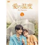 愛の温度 DVD-BOX2 [DVD]