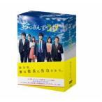 おっさんずラブ DVD-BOX (初回仕様) [DVD]