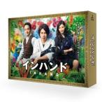 インハンド DVD-BOX [DVD]