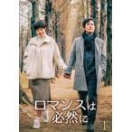 ロマンスは必然に DVD-BOX1 [DVD]