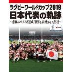 ラグビー・ワールドカップ2019 日本代表の軌跡【DVD BOX】 [DVD]
