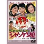 ジャンケン娘 [DVD] TDV-15088D