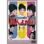 三人よれば(DVD)