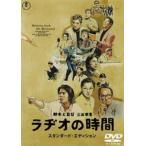 ラヂオの時間 スタンダード・エディション(DVD)