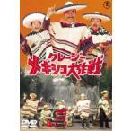 クレージーメキシコ大作戦(DVD)