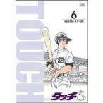 TV版パーフェクト・コレクション タッチ 6(DVD)