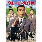 クレージー大作戦(DVD)