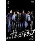 東京ゴーストトリップ Vol.3(DVD)