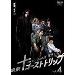 東京ゴーストトリップ Vol.4(DVD)