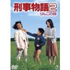 刑事物語2 りんごの詩(DVD)