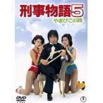 刑事物語5 やまびこの詩(DVD)