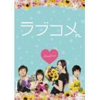 ラブコメ(DVD)