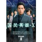 国民英雄-X ノーカット版 DVD-BOX II(DVD)
