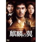 麒麟の翼〜劇場版・新参者〜 DVD通常版(DVD)