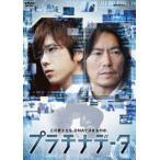 プラチナデータ DVD スタンダード・エディション(DVD)