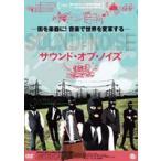 サウンド・オブ・ノイズ(DVD)