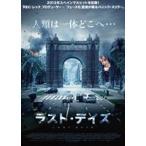 ラスト・デイズ(DVD)