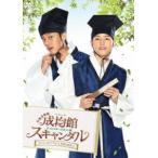 トキメキ☆成均館スキャンダル<ディレクターズカット版> DVD-BOX 2 [DVD]