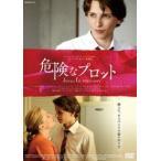 危険なプロット(DVD)
