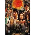 トリック劇場版 ラストステージ(DVD)
