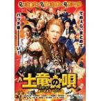 土竜の唄 潜入捜査官 REIJI DVD スタンダード・エディション(DVD)