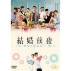 結婚前夜〜マリッジ・ブルー〜 DVD(DVD)