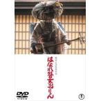 はなれ瞽女おりん〈東宝DVD名作セレクション〉(DVD)