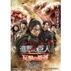 dTVオリジナル「進撃の巨人 ATTACK ON TITAN 反撃の狼煙」(DVD)